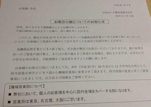 SMBC日興証券 仲介ビジネス部口座終了へ