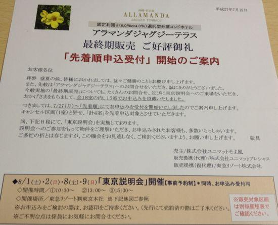 東急リゾートからのお手紙