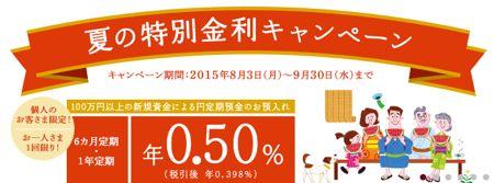大和ネクスト銀行 夏の特別金利キャンペーン