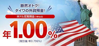 大和ネクスト銀行の米ドル定期預金