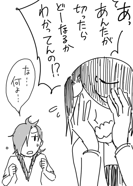 親子喧嘩6