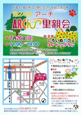 ARCh-satooyakai-24-1.jpg