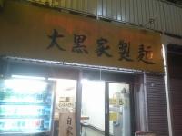 夕餉 麺 アウトサイドフード 悪魔の食べ物