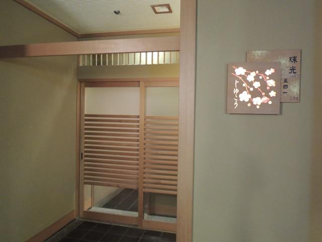 山翠楼お部屋2