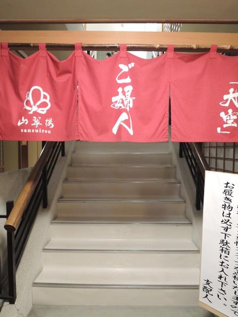 山翠楼お風呂8