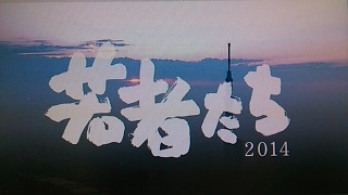 wakamono1.jpg