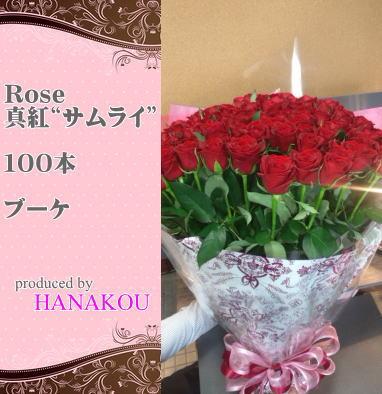 ☆Roseサムライ100本 ゴージャスブーケ☆
