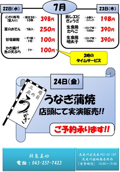 masago2015_0702.jpg