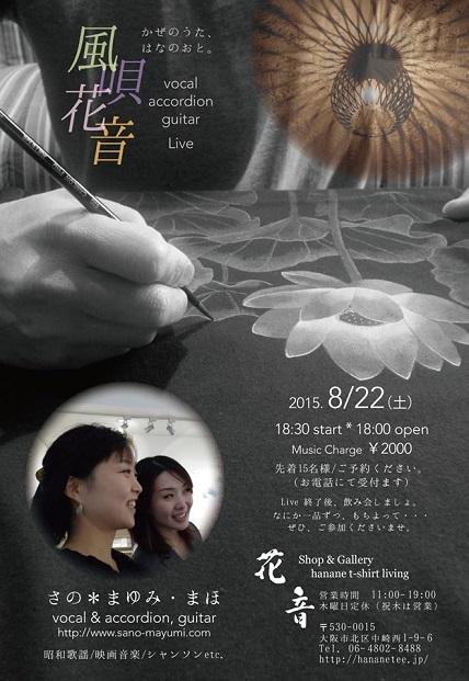 風唄花音Live 2015