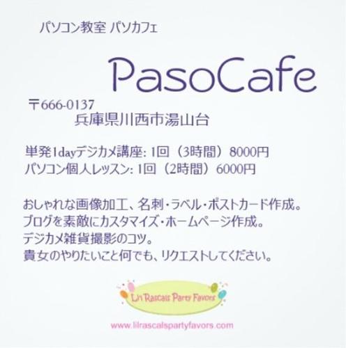 パソコン&デジカメ教室「パソカフェ」の案内カード