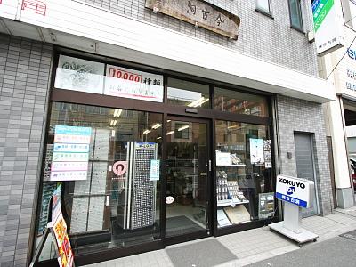 日本堤の印鑑・はんこ・印刷専門店【㈱今古洞】店舗外観