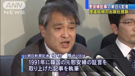 0031_Asahi_Shimbun_Uemmura_Takashi_syuukan_bunsyun_teiso_ianfu_mondai_201501_01.jpg