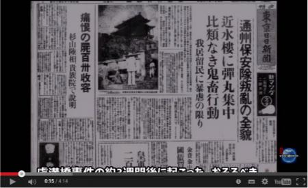 【動画】通州事件~隠された歴史 日本人大虐殺事件 昭和12年 1937年 7月29日 [嫌韓ちゃんねる ~日本の未来のために~ 記事No3974
