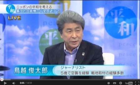 鳥越俊太郎「日本にどこの国が攻めるんですか、そんなの虚構です」 [嫌韓ちゃんねる ~日本の未来のために~ 記事No4225