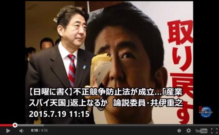 【動画】安倍内閣が安保法案の裏で在日潰し法案を成立させていた 不正競争防止法(産業スパイ防止法) [嫌韓ちゃんねる ~日本の未来のために~ 記事No4237