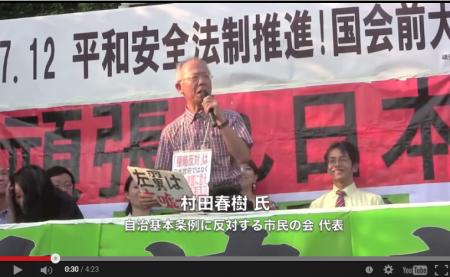 【動画】村田春樹「左翼は大噓つきー何で他国は9条を制定しないの?」 [嫌韓ちゃんねる ~日本の未来のために~ 記事No4246