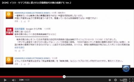 日本共産党に私の言論は「抹殺」された!異常行動を起こす議員、支持者がいる政党など信頼できません。 [嫌韓ちゃんねる ~日本の未来のために~ 記事No4302