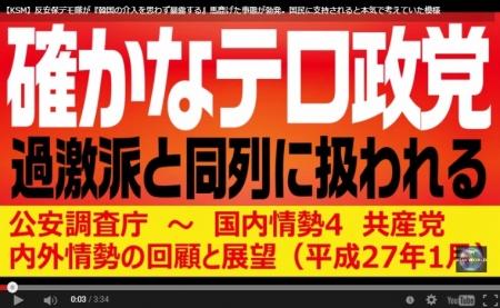 【拡散】過激派と同列に扱われる「確かなテロ政党」日本共産党(公安調査庁) [嫌韓ちゃんねる ~日本の未来のために~ 記事No4317