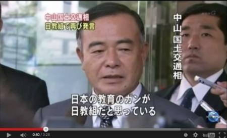 【動画】日教組+全教は既に崩壊している。私はすべてを知っているww [嫌韓ちゃんねる ~日本の未来のために~ 記事No4355