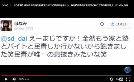 SEALDsの五寸釘女! 取り返しの付かない画像流出で人生完全に\^o^/オワタ [嫌韓ちゃんねる ~日本の未来のために~ 記事No4465