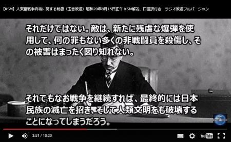 【動画】昭和天皇の玉音放送の本当の意味知ってますか?現代語訳で聞いてみよう [嫌韓ちゃんねる ~日本の未来のために~ 記事No4513