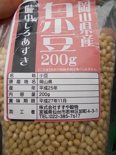 Bitchuushiro adzuki bean 20150707