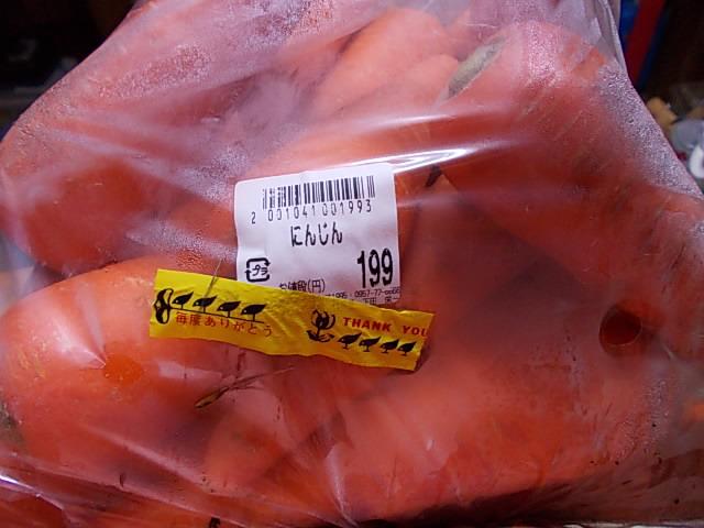 Carrot 20150626