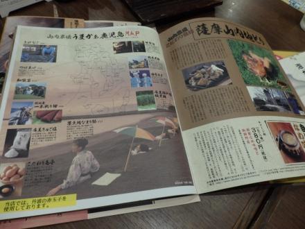 山内農場 (47)