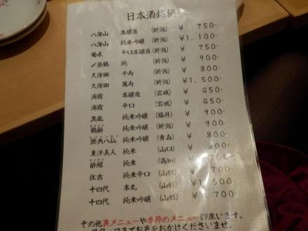 串だおれ (13)
