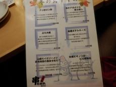 串だおれ (10)
