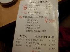 串だおれ (12)