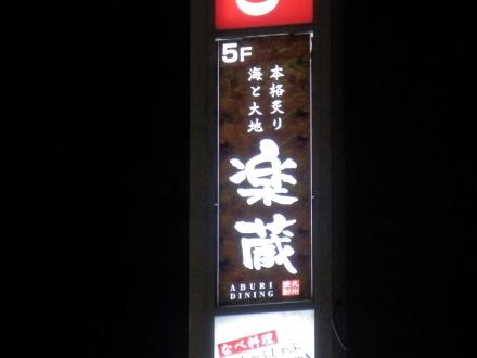 楽蔵 (2)