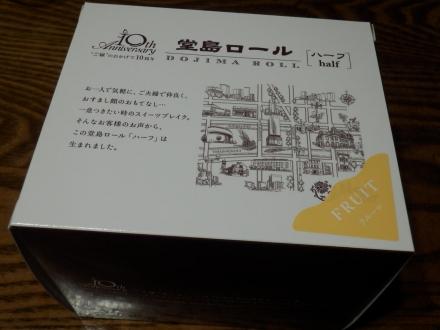 堂島ロール フルーツ (1)