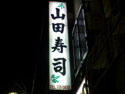 山田寿司 (1)