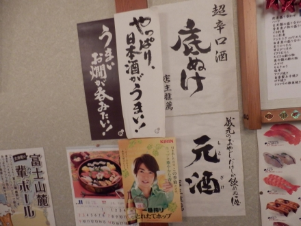 山田寿司 (52)