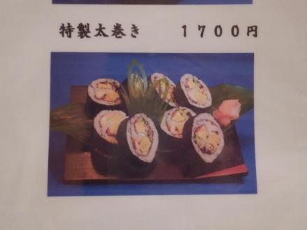 山田寿司 (115)