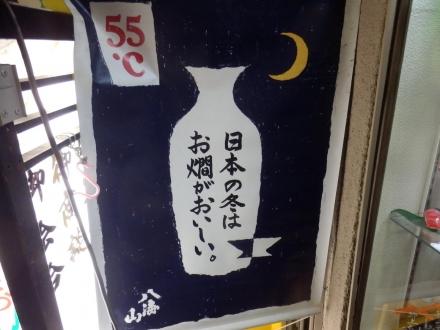 山田寿司 (5)