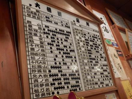 山田寿司 (146)