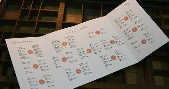 出身県をデザインした席次表