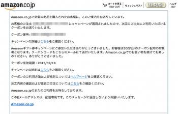 Amazoncoupon.jpg