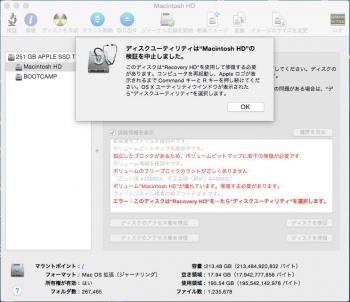 MacBookAirTROUBLE20150721.jpg