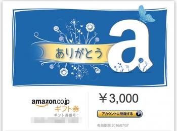 amazongiftcard20150707.jpg