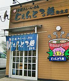 カレーつけ麺ー店舗