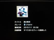 無双OROCHI2「真の無双」