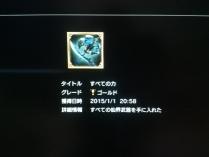 無双OROCHI2「すべての力」