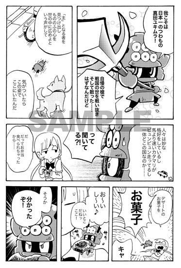 ミニブシ漫画1話(部分)