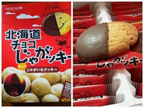 平成26年1月チョコクッキー