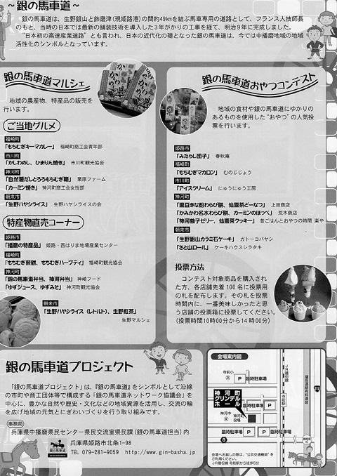 平成27年7月26日銀の馬車道ちらし2