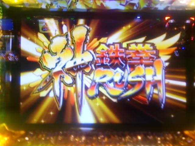 2015-07-12-13 神鉄拳ラッシュ.JPG
