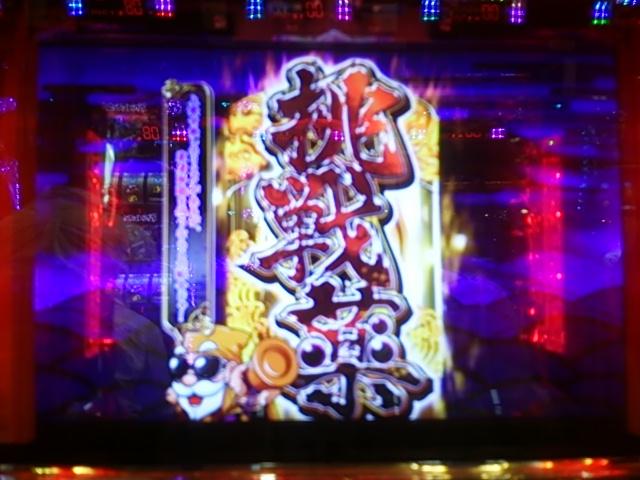2015-07-27-04 裏挑戦.JPG